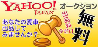 ヤフオク無料出品.jpg