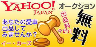 ヤフーオークション イーカーズ.jpg